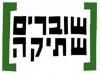 «BREAKING THE SILENCE» : UN NOUVEL OUTIL DE PROPAGANDE CONTRE ISRAËL?